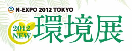 2012kankyouten_rogo