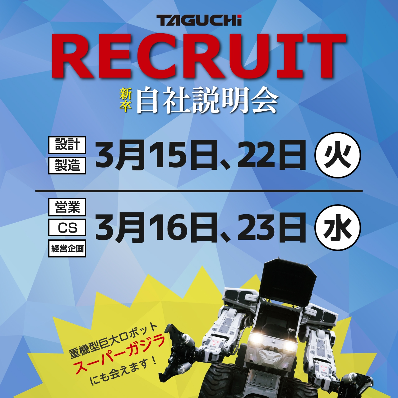recruit_FB_20160301_13
