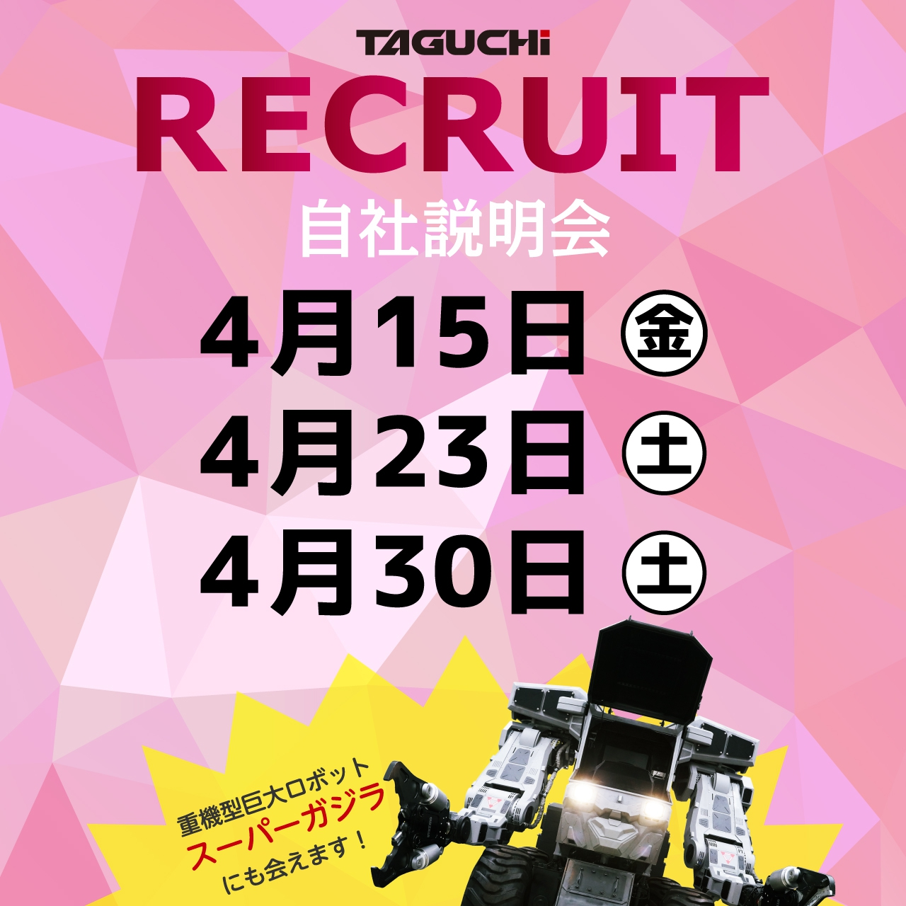recruit_april