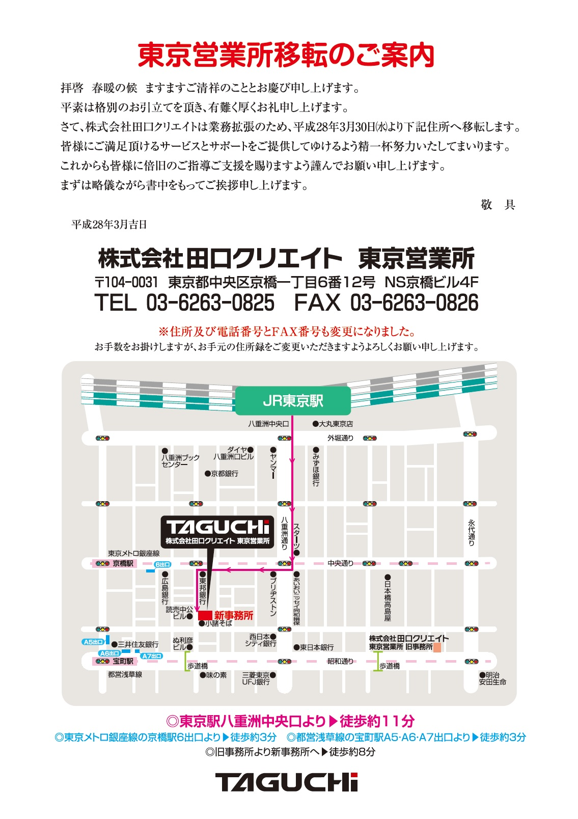 tokyo_move