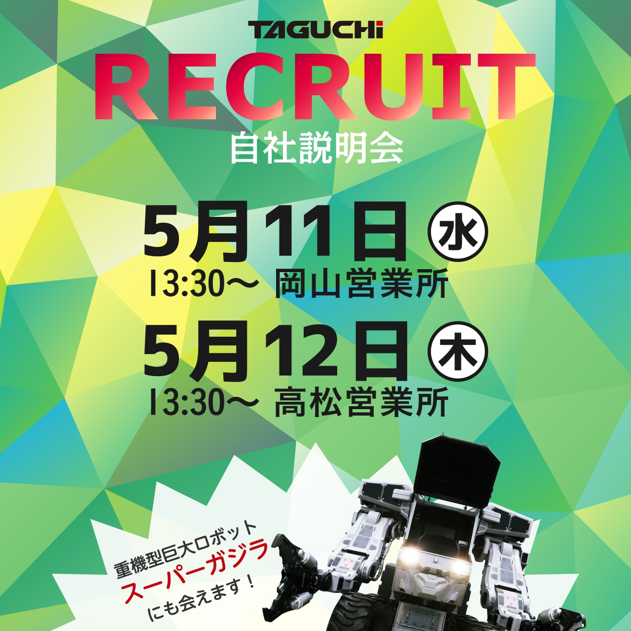 recruit_FB_20160418