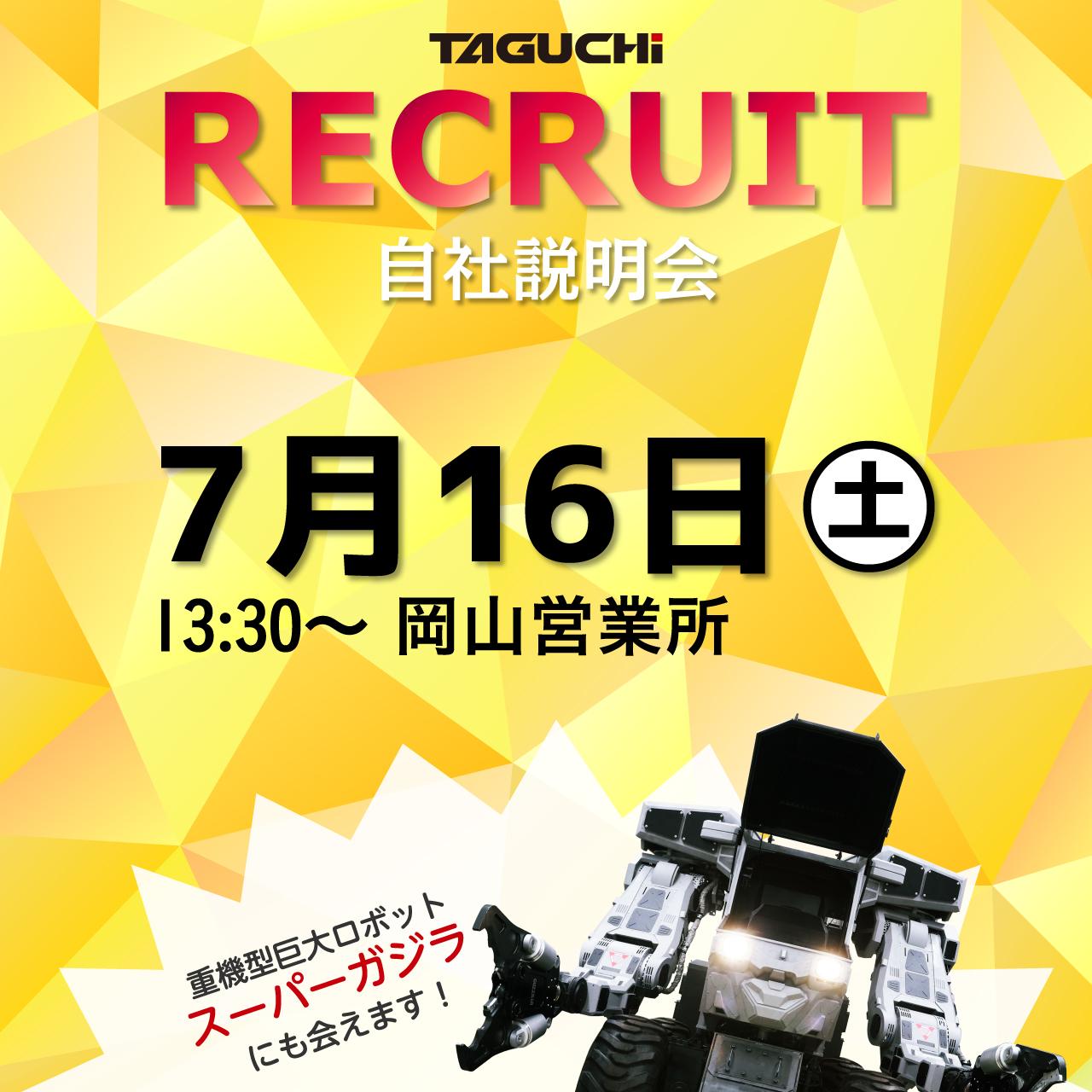 recruit_FB_20160620