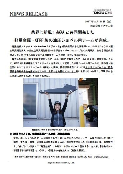 release_jaxa1
