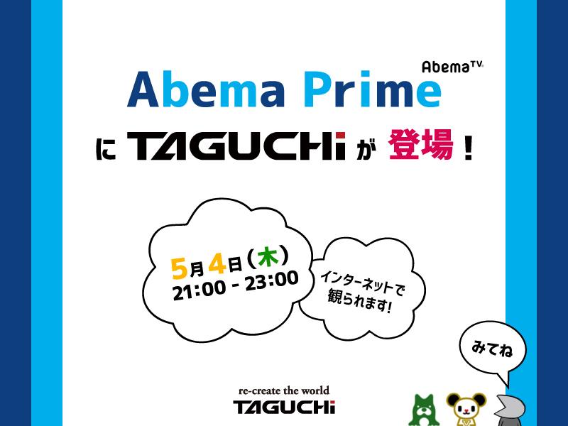 AbemaTV_info_4