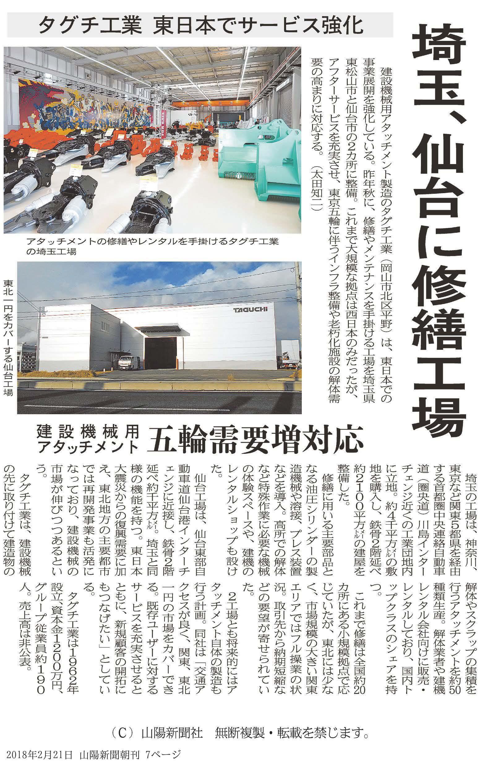 タグチ工業山陽新聞_掲載記事