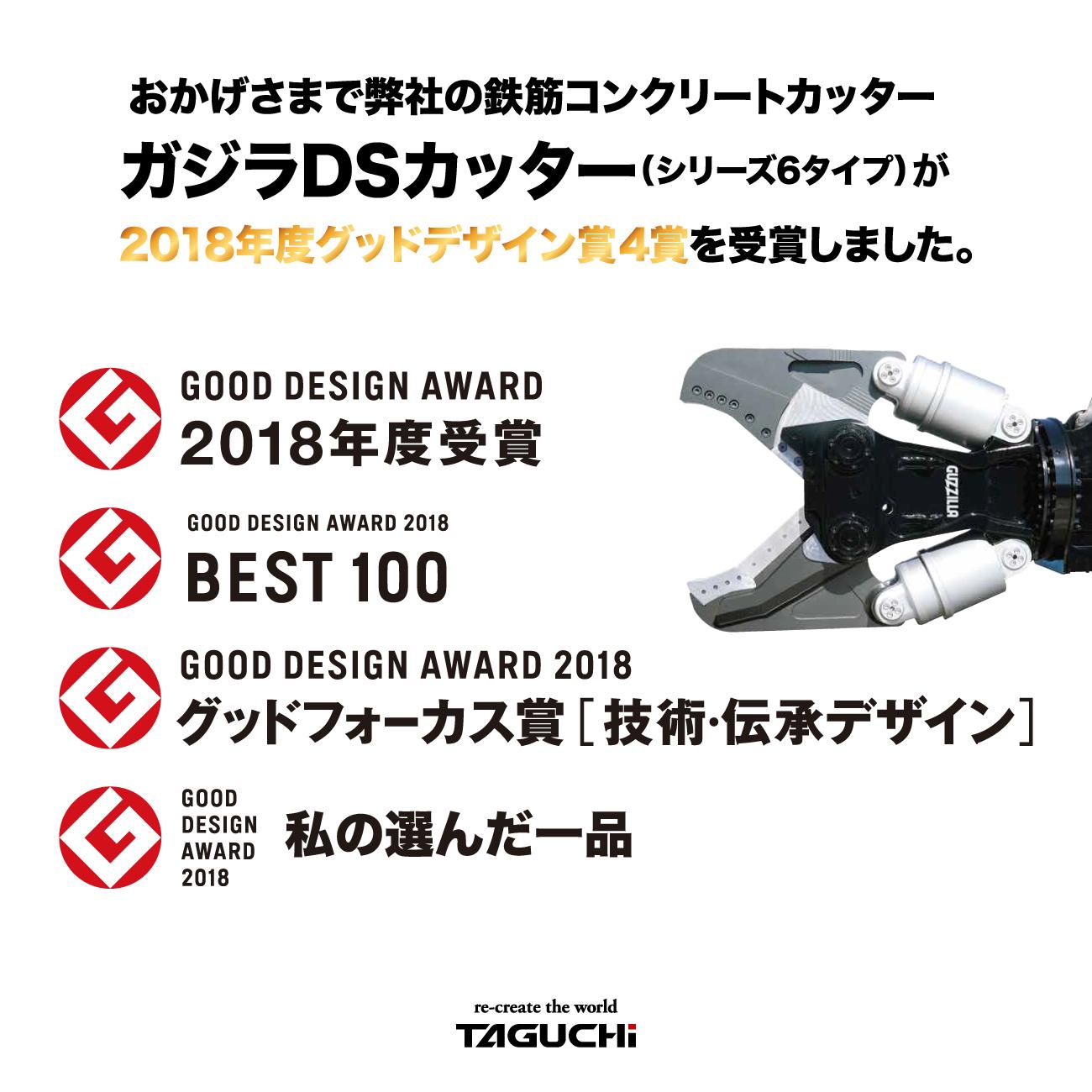 グッドデザイン賞特別賞